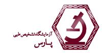 آزمایشگاه تشخیص پزشکی پارس